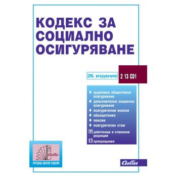 Кодекс за социално осигуряване /26. издание