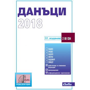 Данъци 2018 - 17. издание