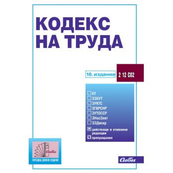 Кодекс на труда/16. издание