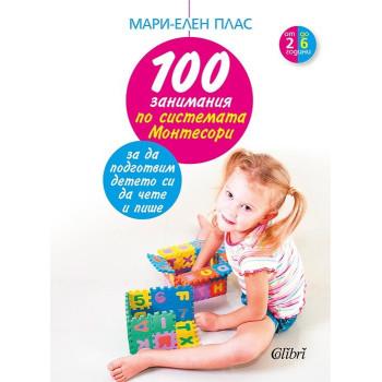 100 занимания по системата Монтесори, за да подготвим детето си да чете и пише