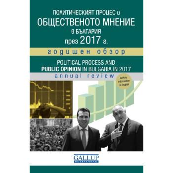 Политическият процес и общественото мнение в България - 2017
