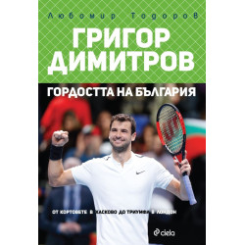 Григор Димитров - гордостта на България