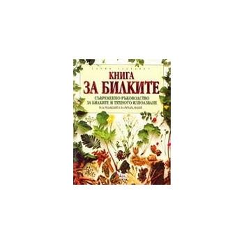 Книга за билките. Съвременно ръководство за билките и тяхното използване