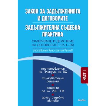 Закон за задълженията и договорите - Задължителна съдебна практика Част V
