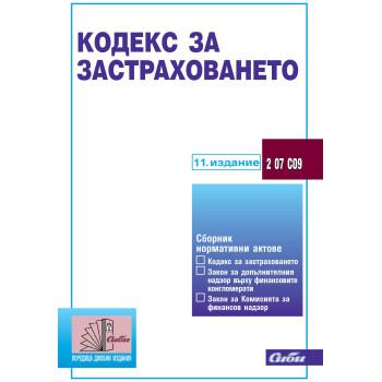 Кодекс за застраховането