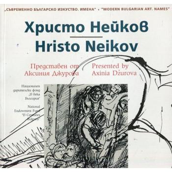 Съвременно българско изкуство - Имена - Христо Нейков