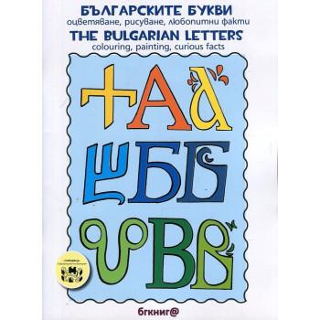 Българските букви - Оцветяване, рисуване, любопитни факти Тhe bulgarian Letters - Colouring, painting, curios facts.