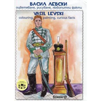 Васил Левски - Оцветяване, рисуване, любопитни факти Vasil Levski - Colouring, painting, curious facts