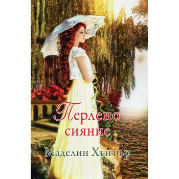 Перлено сияние - книга 2