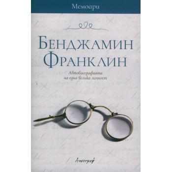 Мемоари - Бенджамин Франклин
