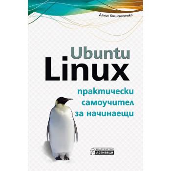 Ubuntu Linux - практически самоучител за начинаещи