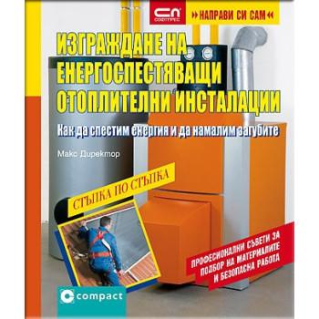 Изграждане на енергоспестяващи отоплителни инсталации
