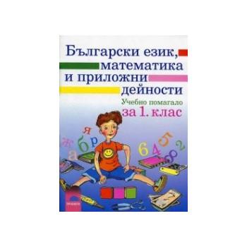 Български език, математика и приложни дейности за 1. клас