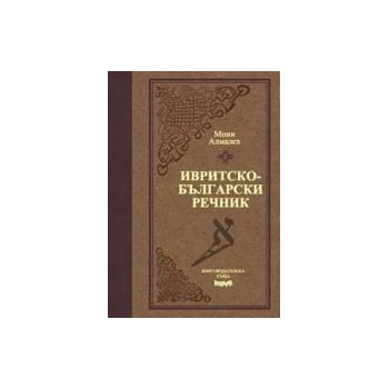 Ивритско-български речник - Луксозно издание