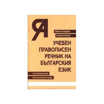 Учебен правописен речник на българския език за учениците от началния курс