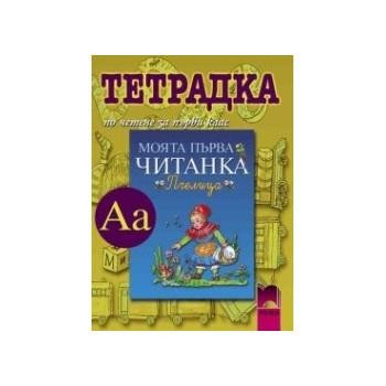 """Тетрадка по четене към читанка """"Пчелица"""" за 1. клас"""