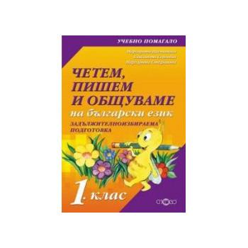 Четем, пишем и общуваме на български език 1. клас (ЗИП)
