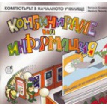 Компютърът в началното училище. Комбиниране на информацията