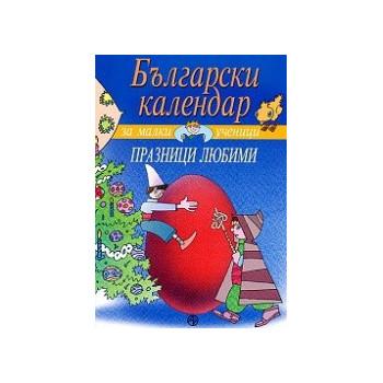 Български календар за малки ученици: Празници любими