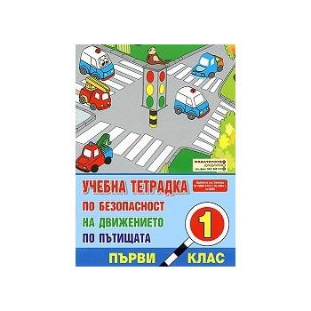 Учебна тетрадка по безопасност на движението за 1. клас. Голям формат