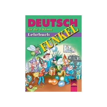 Funkel- учебник по немски език за 3. клас