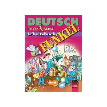 Funkel- учебна тетрадка по немски език за 3. клас