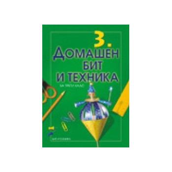 Учебник по домашен бит и техника за 3. клас