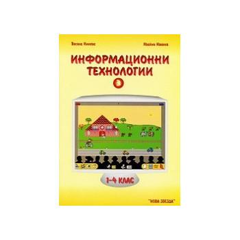 Информационни технологии 1 - 4 клас - част 3