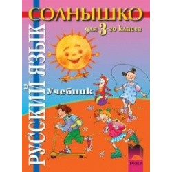 """Солнышко"": Руски език за 3. клас"
