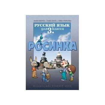 Руски език Росинка за 3. клас