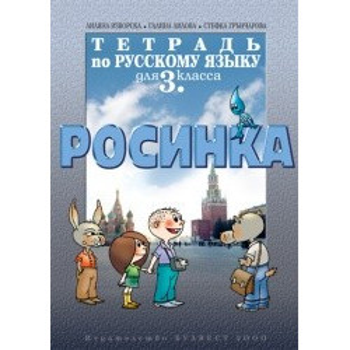 Тетрадка по руски език Росинка за 3. клас