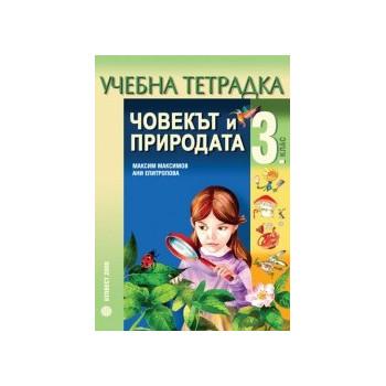 Тетрадка по човекът и природата за 3. клас