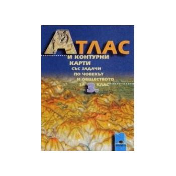 Атлас с контурни карти по човекът и обществото за 3. клас
