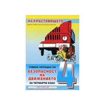 Учебна тетрадка по безопасност на движението за 4. клас, Малък формат, На кръстовището