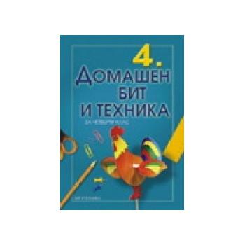 Учебник по Домашен бит и техника за 4. клас