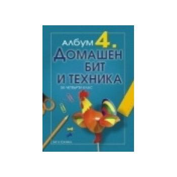 Албум по Домашен бит и техника за 4. клас