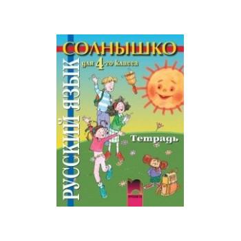 Солнышко, тетрадка по руски език за 4. клас