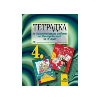 Тетрадка за самостоятелна работа по български език и литература за 4. клас