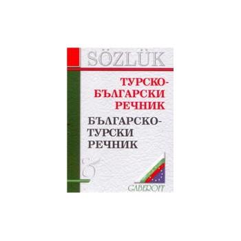 Турско-български речник / Българско-турски речник