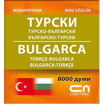 Турско-български/Българско-турски - Миниречник