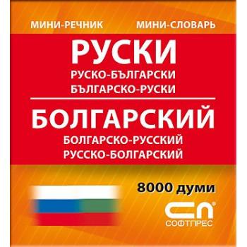 Руско-български/Българско-руски - Миниречник