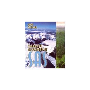 Ръководство по оцеляване на SAS - 1 и 2 том