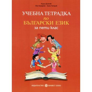 Учебна тетрадка по Български език за 5. клас