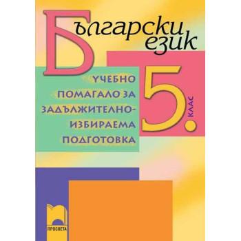 Учебно помагало по български език за 5 клас ЗИП