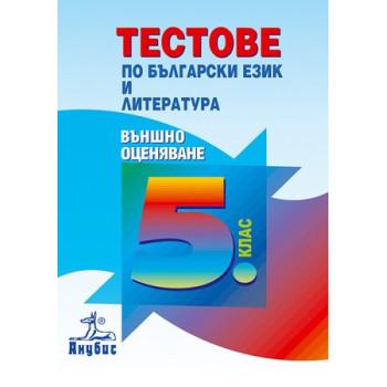 Тестове по български език и литература за 5. клас. Външно оценяване