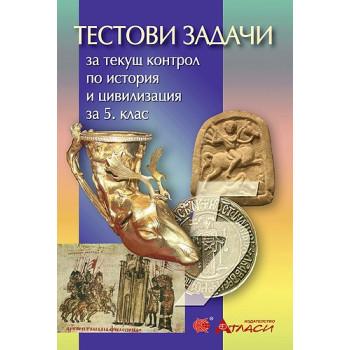 Тестови задачи за текущ контрол по история и цивилизация за 5. клас
