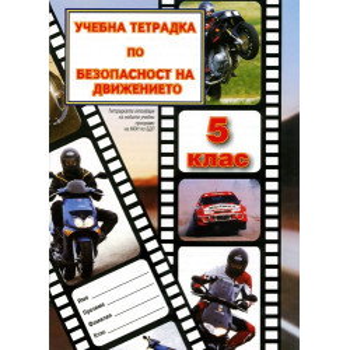 Учебна тетрадка по безопасност на движението за 5. клас: Малък формат