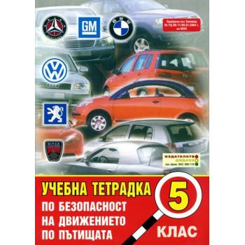 Учебна тетрадка по безопасност на движението по пътищата за 5. клас: Голям формат