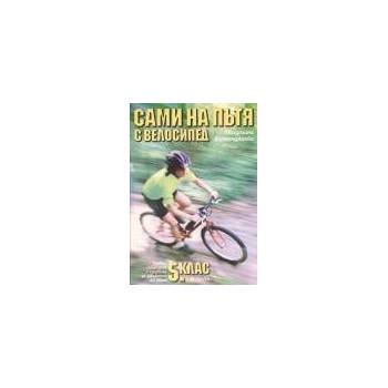 Сами на пътя с велосипед - учебно помагало с правила за движение на пътя за 5. клас