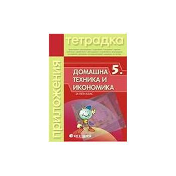 Тетрадка по Домашна техника и икономика за 5. клас
